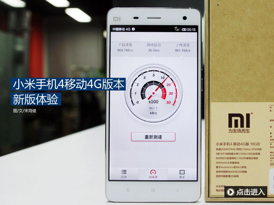 终于等到你 小米手机4移动4G版本体验