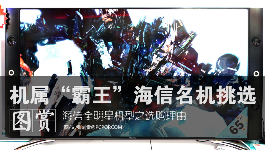 机属霸王 选购海信明星电视的超值理由