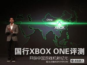 中国游戏机新时代!Xbox One国行评测