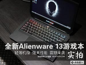便携兼顾性能 Alienware 13游戏本实拍