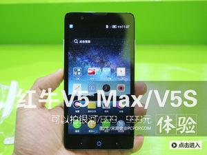 最低899元 中兴红牛V5 Max/V5S初体验