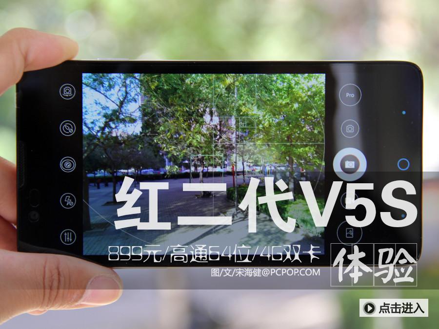 899元/专业级拍照 红二代V5S开箱体验