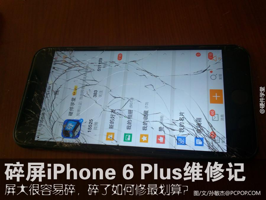 屏大容易碎!iPhone6 Plus碎屏维修记
