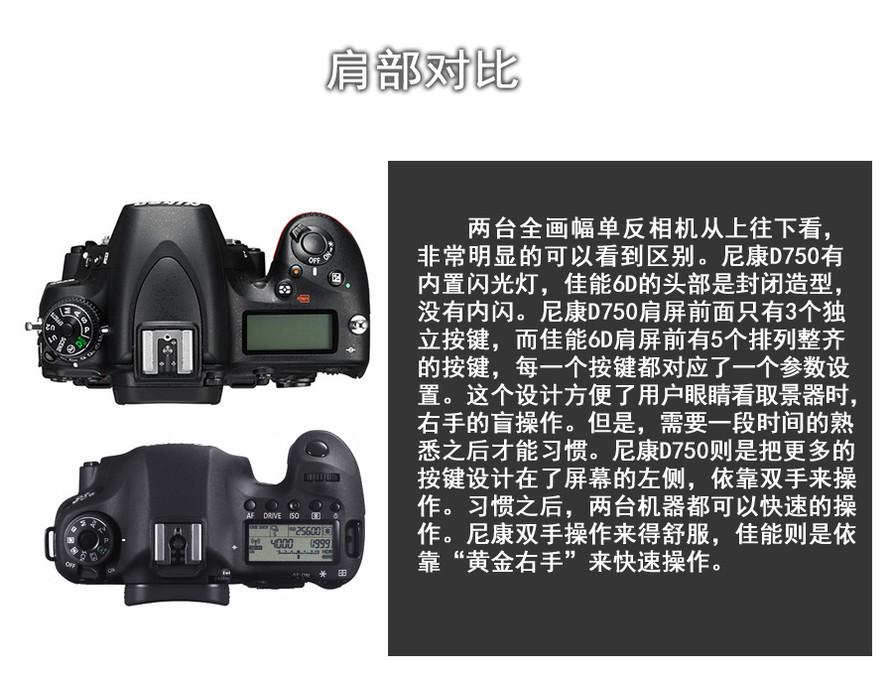 尼康d750肩屏前面只有3个独立按键,而佳能6d肩屏前有5个排列整齐的