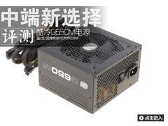 中端新选择 测酷冷至尊G650M铜牌电源