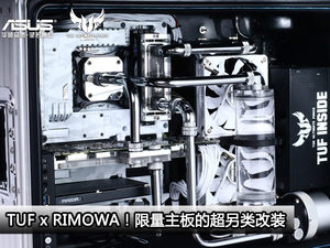 TUF x RIMOWA!限量主板的超另类改装