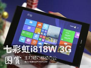 主打移动办公 七彩虹i818W 3G平板图赏