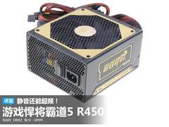 静音又超频测游戏悍将霸道5 R450电源