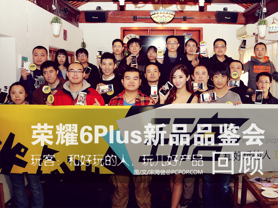 玩客&荣耀6Plus 新品品鉴会欢乐回顾