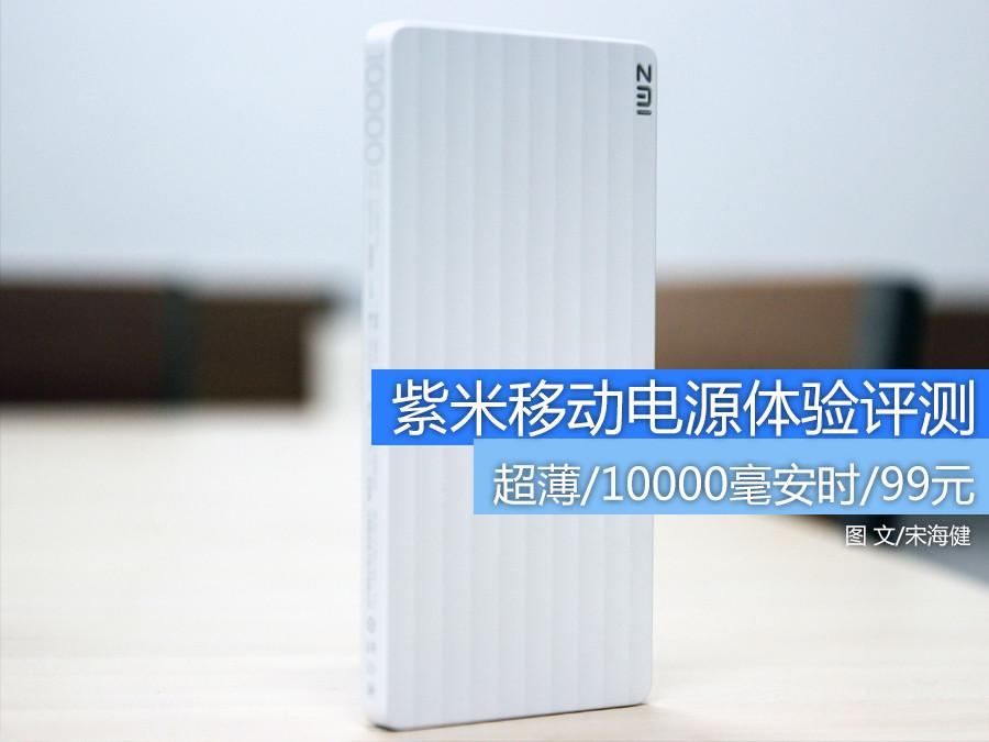 超薄10000毫安时 紫米移动电源初体验