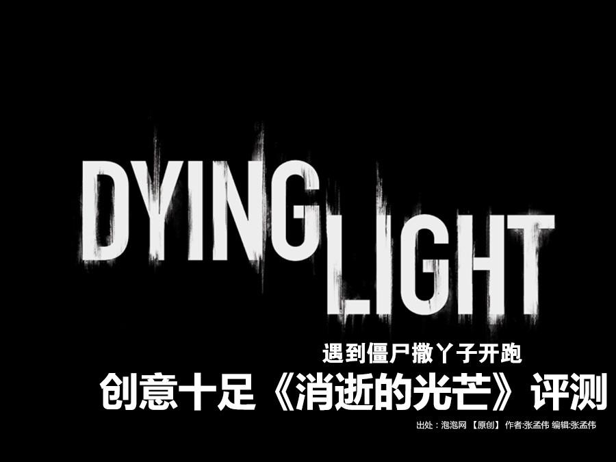 僵尸跑酷创意十足《消逝的光芒》评测