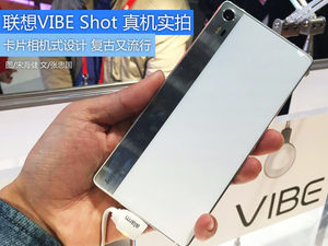 时尚拍照新锐!联想VIBE Shot真机实拍