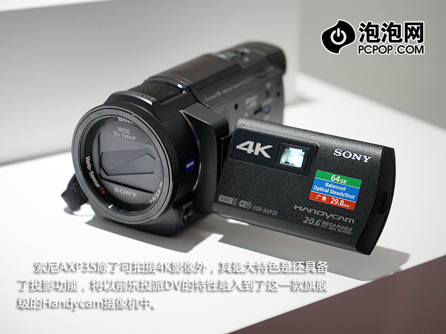 2014最牛kc全景正拍-索尼AXP35除了可拍摄4K影像外,其最大特色是还具备了投影功能,