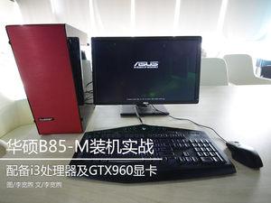 酷睿i3+GTX960 4300元小钢炮装机实战
