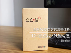 只要999 TCL么么哒3N电信全网通版上手
