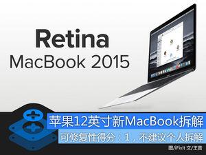 可修复性极低 苹果12英寸新MacBook拆解