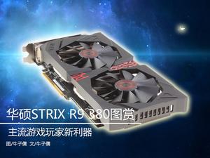 主流游戏利器 华硕STRIX R9 380图赏
