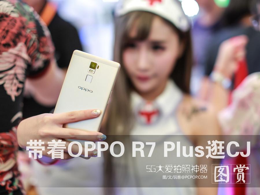 SG大爱拍照利器 带着OPPO R7 Plus逛CJ