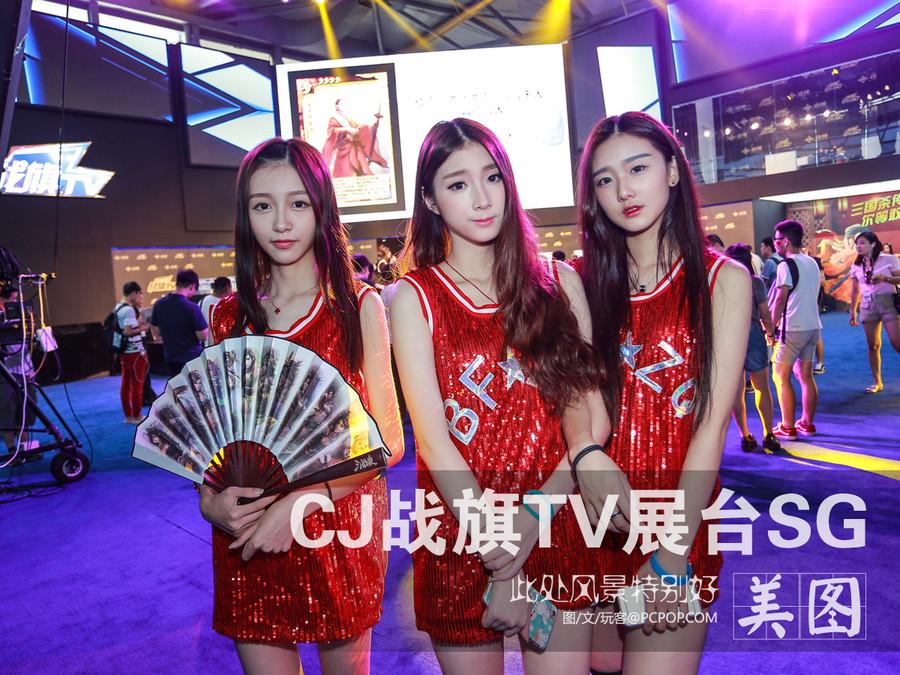 此处风景特别好 CJ战旗TV展台SG美图