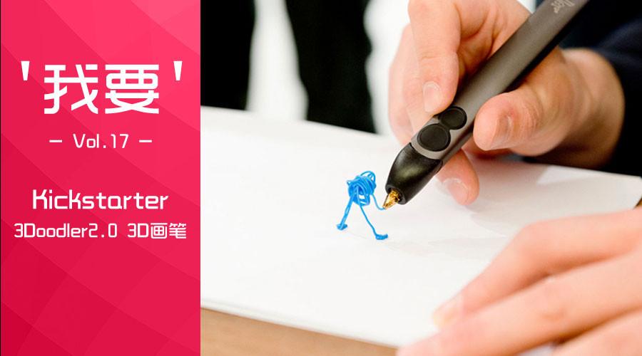 """""""我要!""""3D打印笔3Doodler 2.0"""