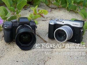 M4/3系统最强微单 松下GX8/G7上手试玩
