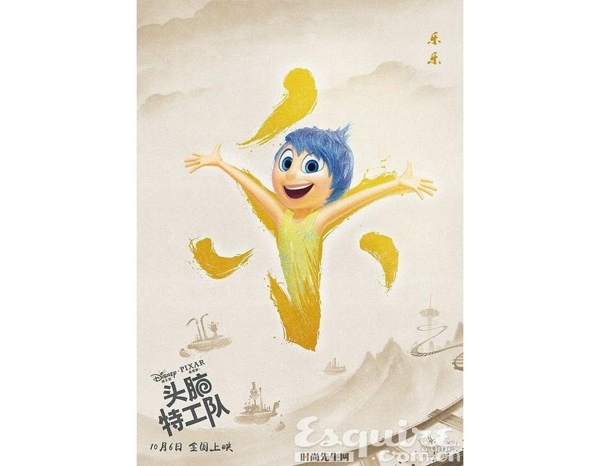 《头脑特工队》中国风角色海报