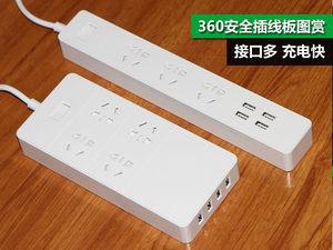 接口多充电快 两款360安全插线板图赏