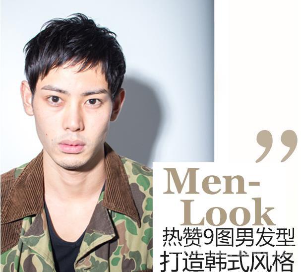 韩国男生短发发型 打造你的韩式魅力风格