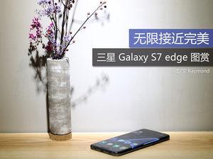 无限接近完美 三星Galaxy S7 edge图赏