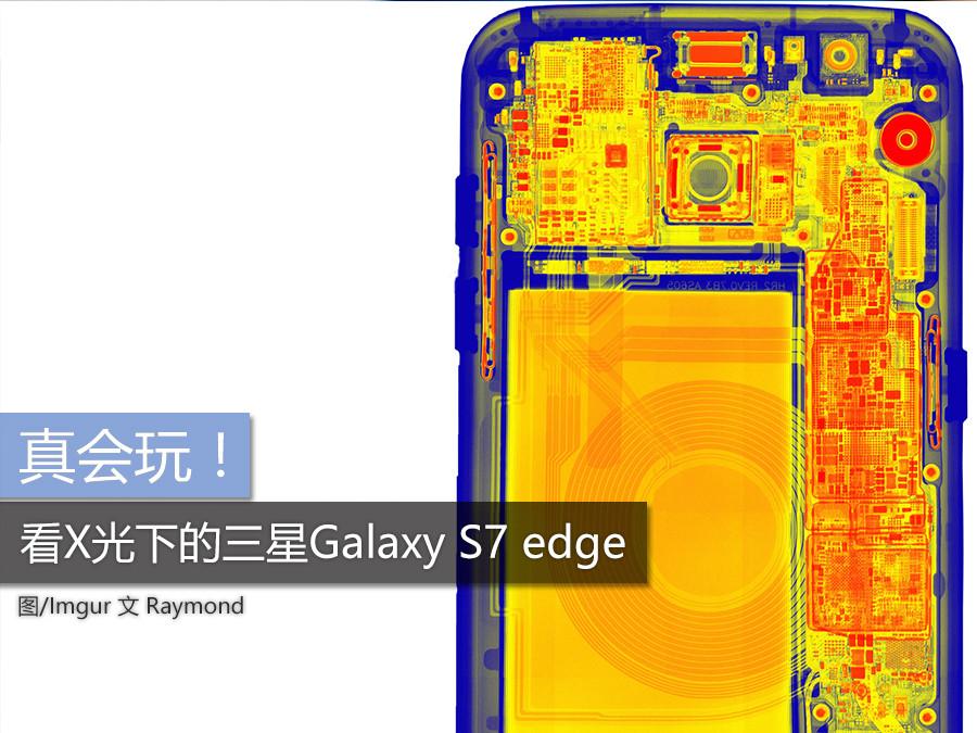 真会玩!X光下的三星Galaxy S7 edge