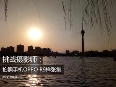 挑战摄影师:拍照手机OPPO R9样张集