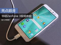 亮点颇多 华硕ZenFone 3系列现场体验