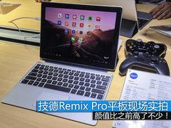 大/轻/薄 技德Remix Pro平板现场实拍