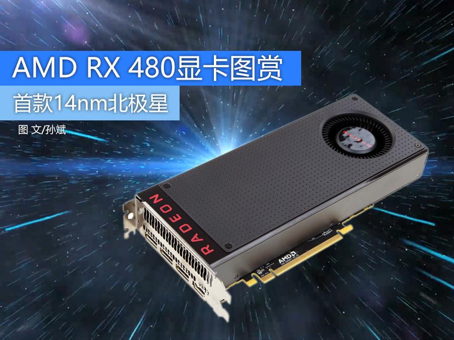 首款14nm北极星显卡 AMD RX 480图赏