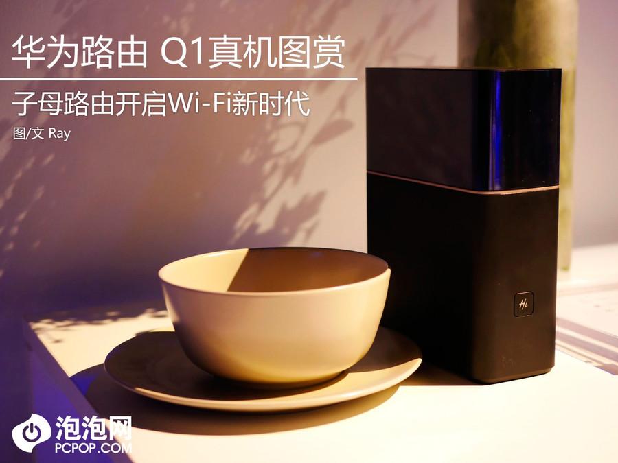 华为路由 Q1真机图赏 家用Wi-Fi新时代
