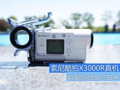 更强的光学防抖 索尼酷拍X3000R真机上手