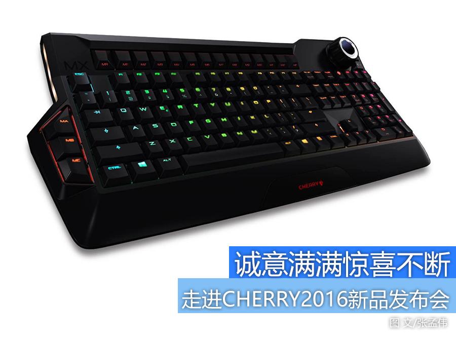 诚意满满 Cherry2016新品发布会纪实