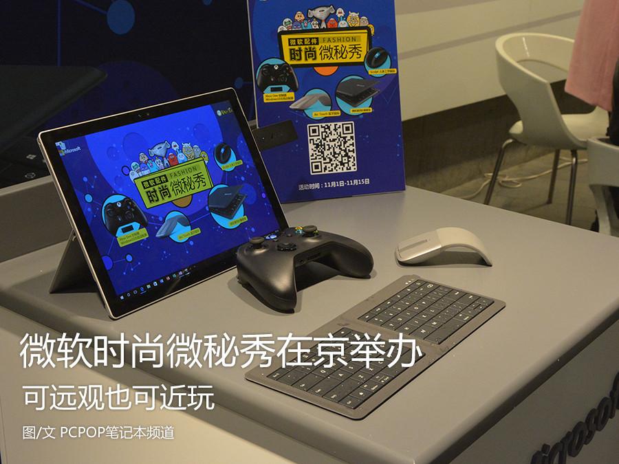 可远观也可近玩 微软时尚微秘秀在京举办