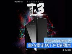 质感时代的电竞神机 鑫谷雷诺塔T3来袭