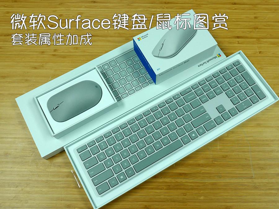 套装信仰加成 微软Surface键盘/鼠标图赏