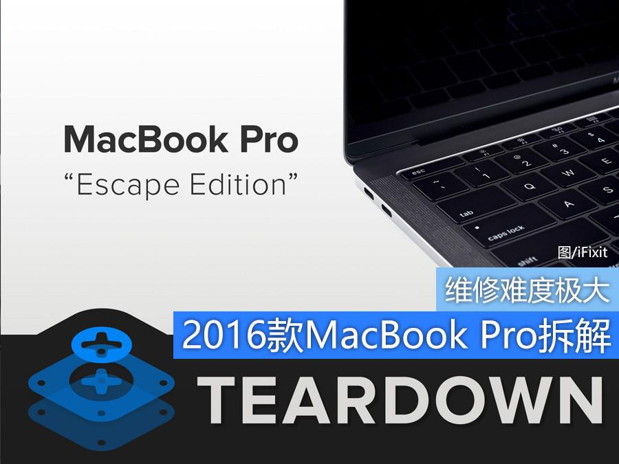 2016款无Touch Bar版Macbook Pro 13拆机解析