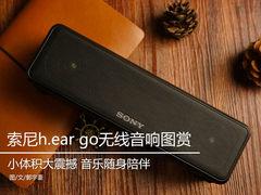 索尼h.ear go无线音响图赏 小体积大震撼