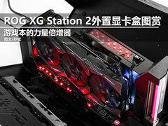 华硕ROG XG Station 2外置显卡盒图赏