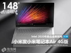 IT壹报:棒子Air 4G版记录本发布