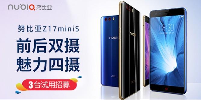 努比亚Z17 miniS 魅力四摄 大玩客试用招募中