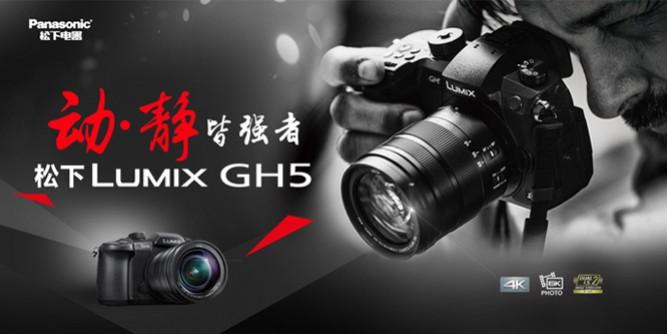 动·静皆强者 松下LUMIX GH5无反相机专题