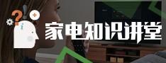 智能电视的实用小功能