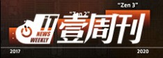 AMD Ryzen 2处理器曝光/Core i9消息传出