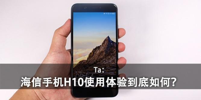 Ta:海信手机H10使用体验到底如何?