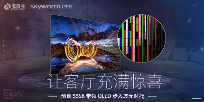 创维55S8 OLED万元时代